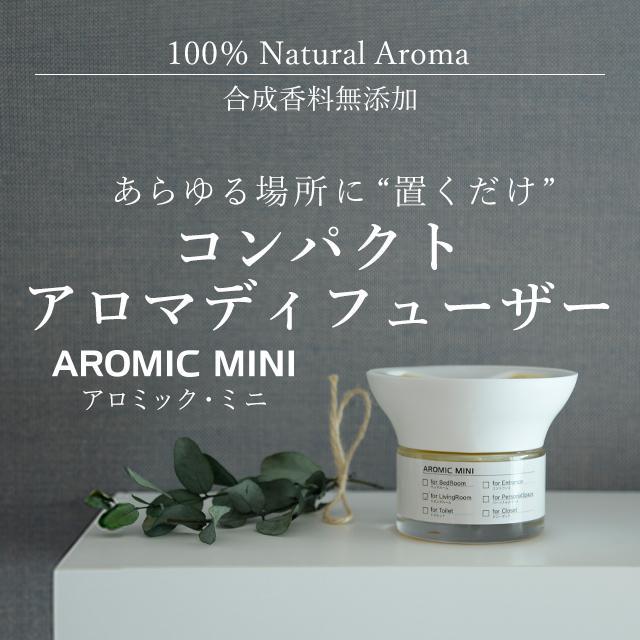 コンパクトアロマディフューザー アロミック・ミニ 芳香6種 専用オイル70ml付 送料無料