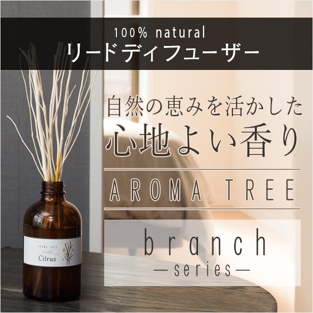 アロマスティック リードディフューザー  アロマツリー 100%天然アロマ