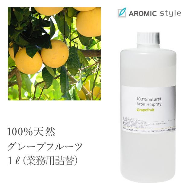 【送料無料】天然アロマスプレー【グレープフルーツ】1リットル詰替用(業務用ボトル)