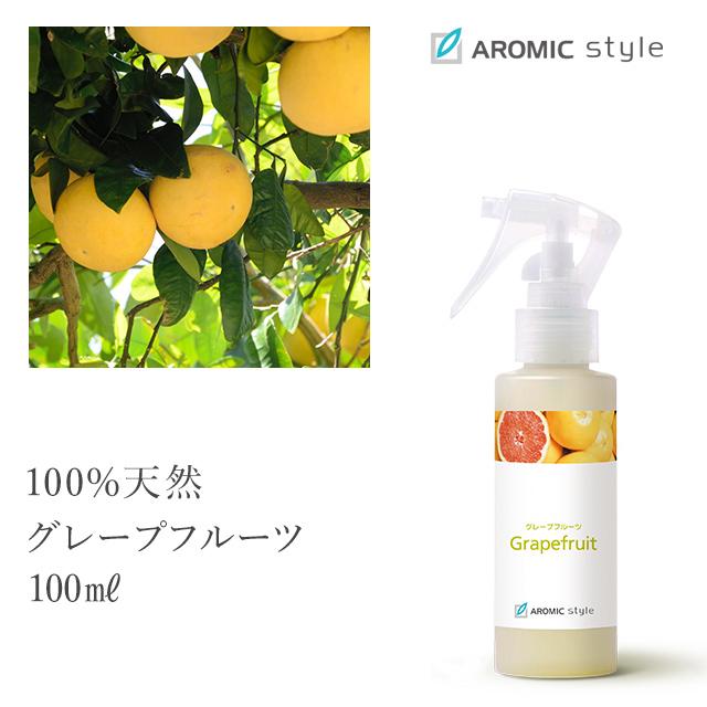 天然アロマスプレー【グレープフルーツ】100ml