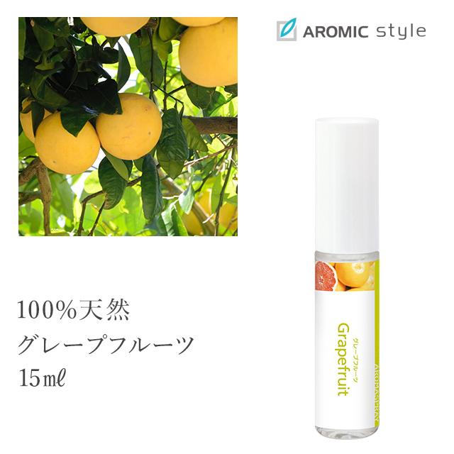 天然アロマスプレー【グレープフルーツ】15ml ※ネコポスOK