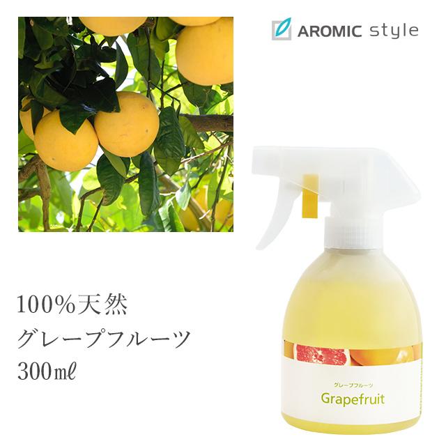天然アロマスプレー【グレープフルーツ】300ml