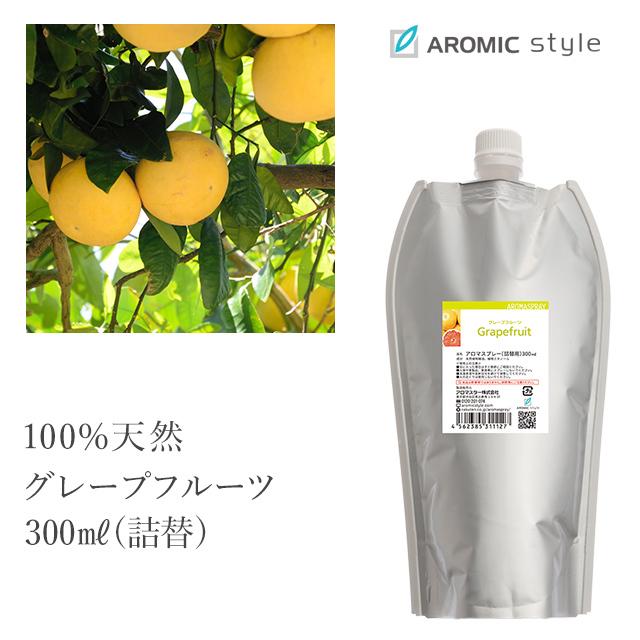 天然アロマスプレー【グレープフルーツ】300ml詰替用(エコパック)