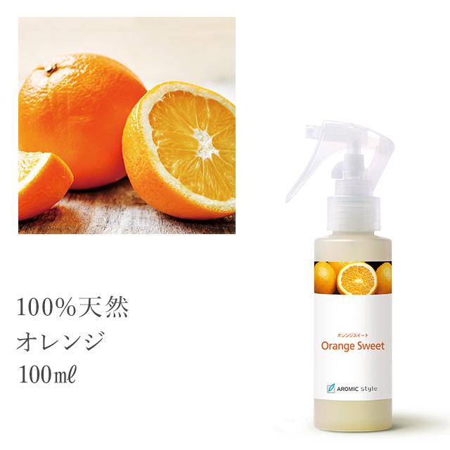 天然アロマスプレー【オレンジ】100ml