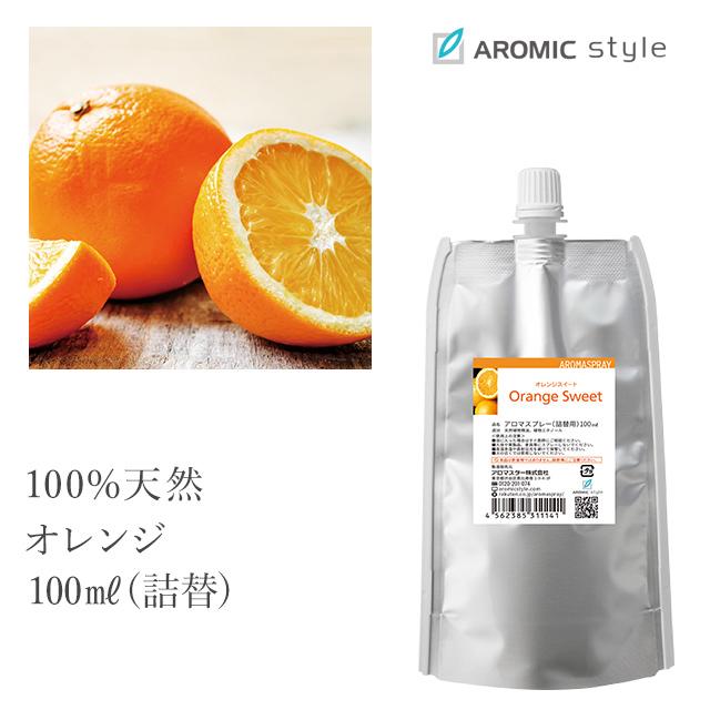 天然アロマスプレー【オレンジ】100ml詰替用(エコパック) ※ネコポスOK