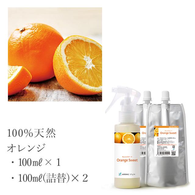 【送料無料】天然アロマスプレー【オレンジ】たっぷりセット(100ml+100ml詰替用×2)