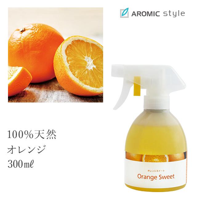 天然アロマスプレー【オレンジ】300ml