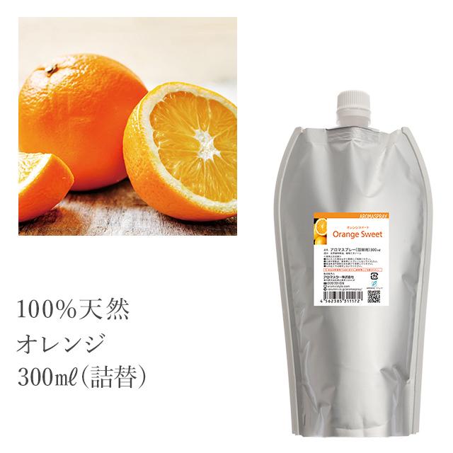 天然アロマスプレー【オレンジ】300ml詰替用(エコパック)