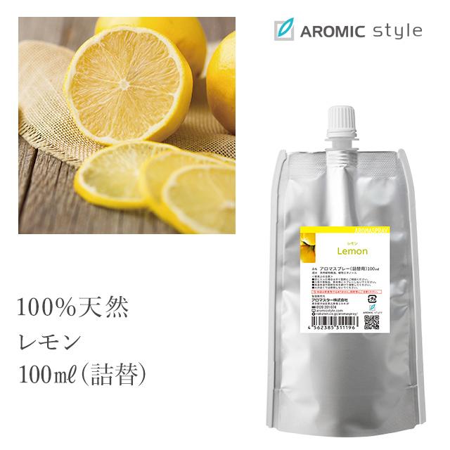 天然アロマスプレー【レモン】100ml詰替用(エコパック) ※ネコポスOK