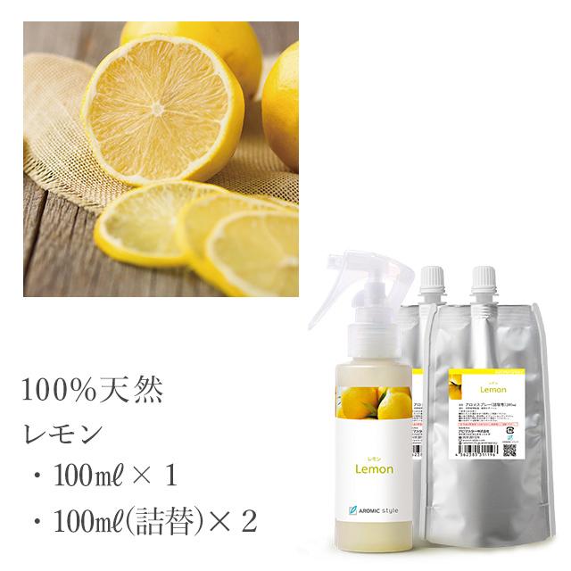 【送料込】天然アロマスプレー【レモン】3点セット(100ml+100ml詰替用×2)