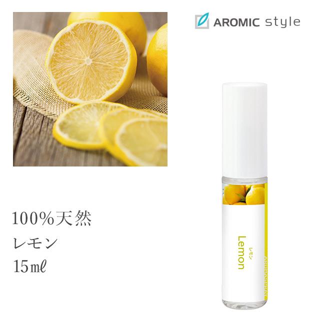 天然アロマスプレー【レモン】15ml ※ネコポス配送