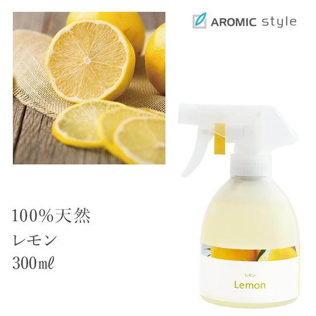 天然アロマスプレー【レモン】300ml