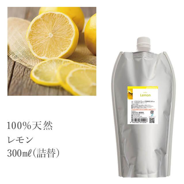 天然アロマスプレー【レモン】300ml詰替用(エコパック)