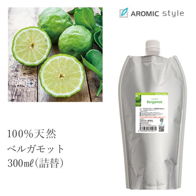 天然アロマスプレー【ベルガモット】300ml詰替用(エコパック)