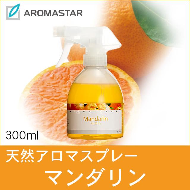 天然アロマスプレー【マンダリン】300ml