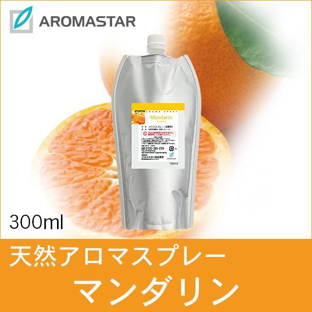 天然アロマスプレー【マンダリン】300ml詰替用(エコパック)