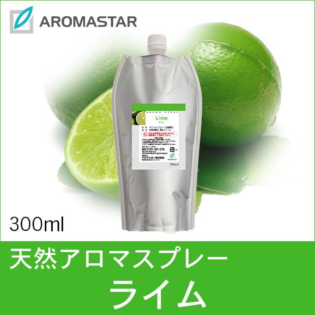 天然アロマスプレー【ライム】300ml詰替用(エコパック)