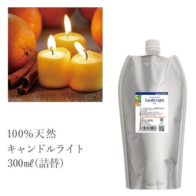 天然アロマスプレー【キャンドルライト】300ml詰替用(エコパック)
