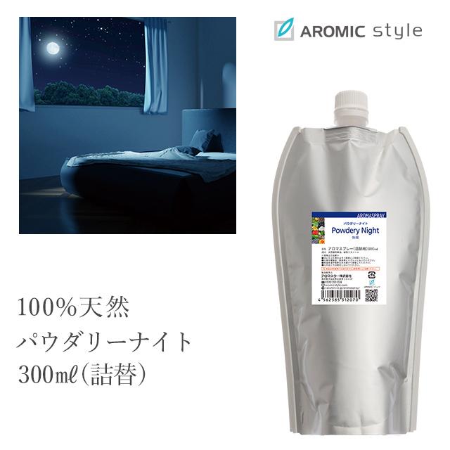 天然アロマスプレー【パウダリーナイト】300ml詰替用(エコパック)