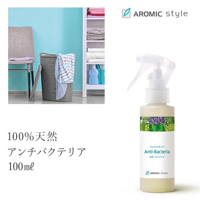 天然アロマ 抗菌&消臭スプレー【アンチバクテリア】100ml