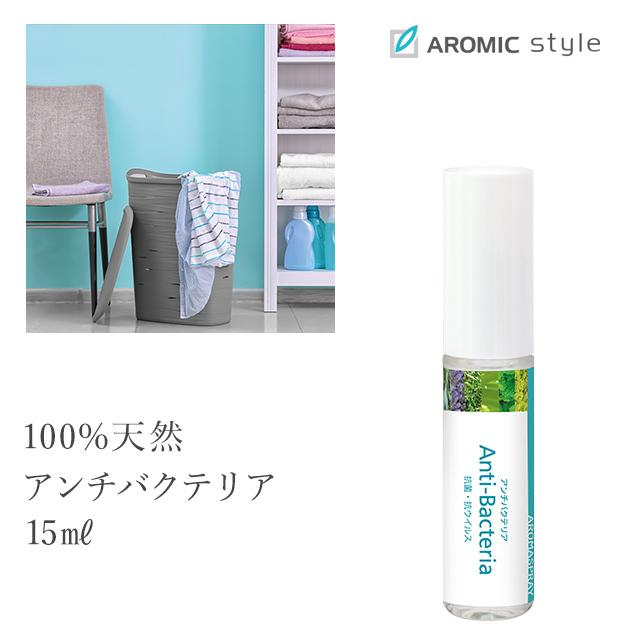 天然アロマ 抗菌&消臭スプレー【アンチバクテリア】15ml ※ネコポスOK