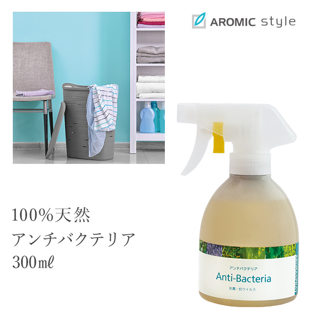 天然アロマ 抗菌&消臭スプレー【アンチバクテリア】300ml