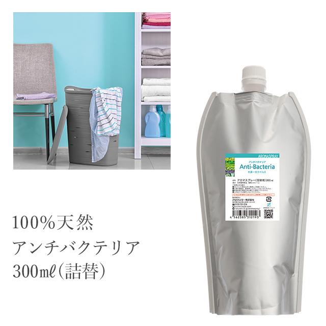天然アロマ 抗菌&消臭スプレー【アンチバクテリア】300ml詰替用(エコパック)