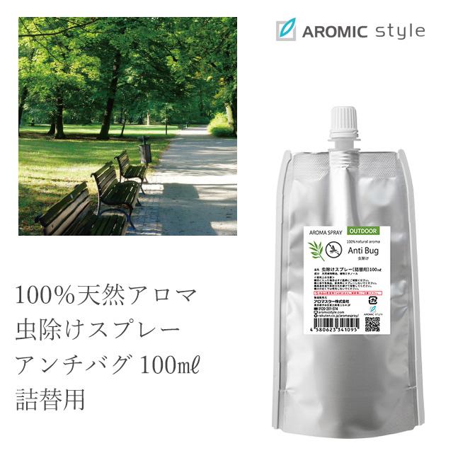 天然アロマ 虫除けスプレー アンチバグ 詰替用100ml(エコパック)