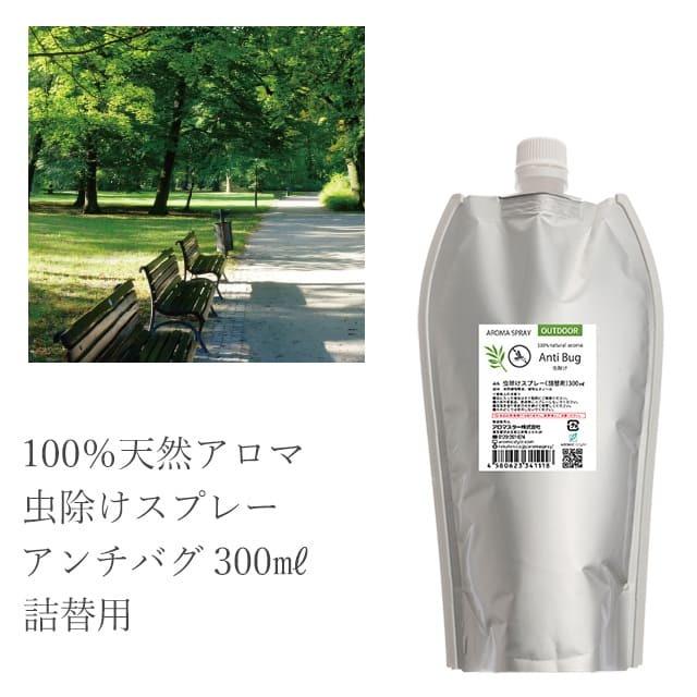 天然アロマ 虫除けスプレー アンチバグ 詰替用300ml(エコパック)