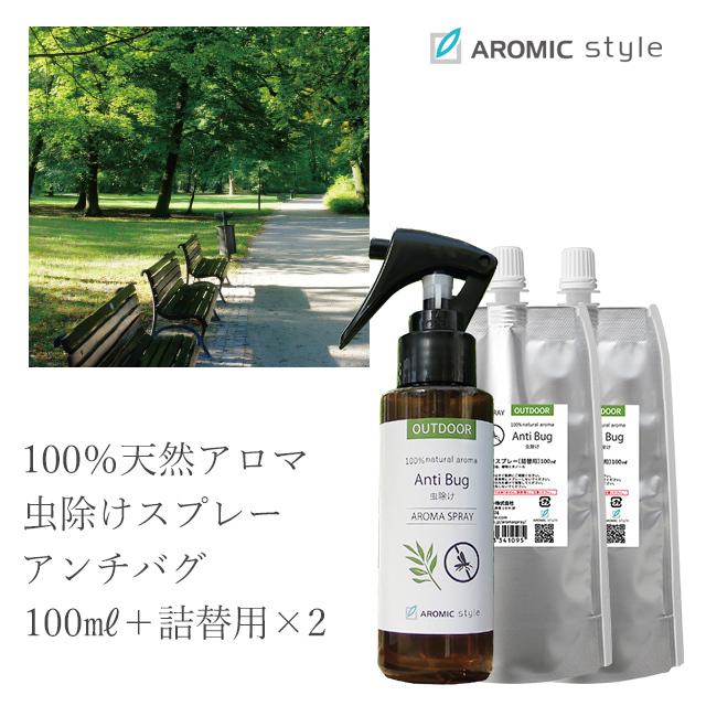 天然アロマ 虫除けスプレー アンチバグ たっぷりセット(100ml+詰替用×2)