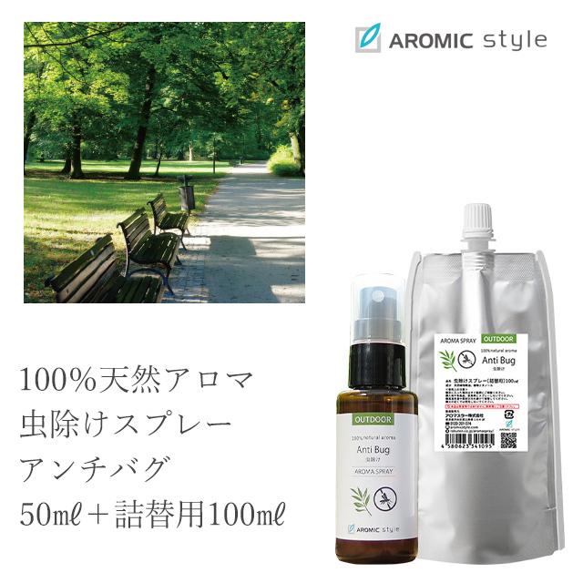 天然アロマ 虫除けスプレー アンチバグ 2点セット(50ml+詰替用100ml)