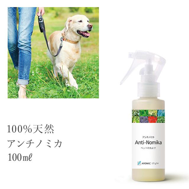 天然アロマ 愛犬用虫除けスプレー【アンチノミカ】100ml [虫よけ]