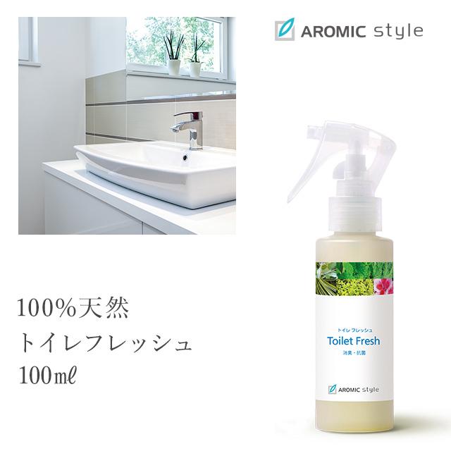 天然アロマ トイレの消臭スプレー【トイレフレッシュ】100ml