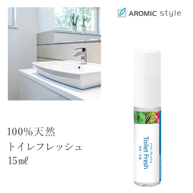 天然アロマ トイレの消臭スプレー【トイレフレッシュ】15ml ※ネコポスOK