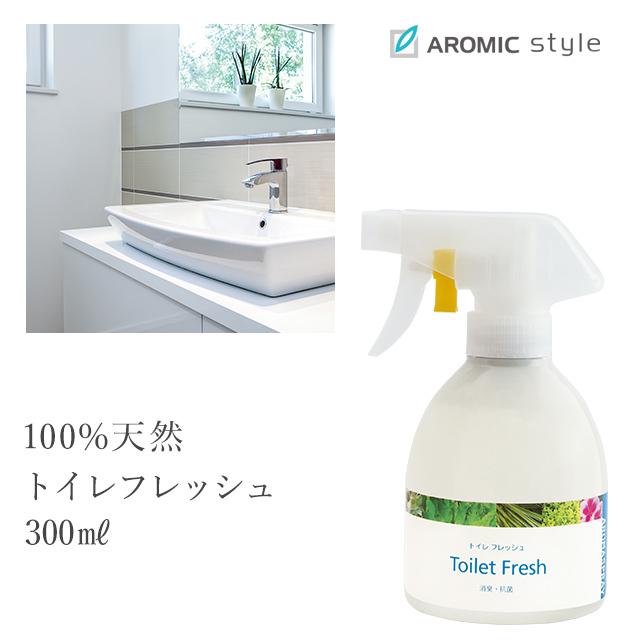 天然アロマ トイレの消臭スプレー【トイレフレッシュ】300ml