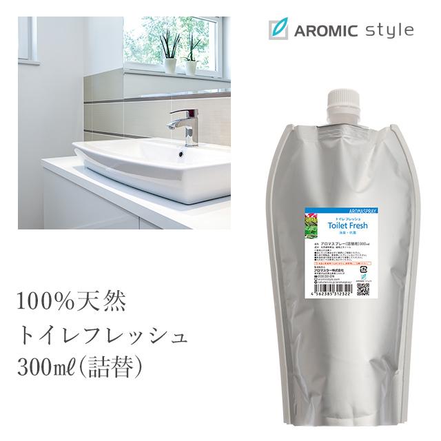 天然アロマ トイレの消臭スプレー【トイレフレッシュ】300ml詰替用(エコパック)