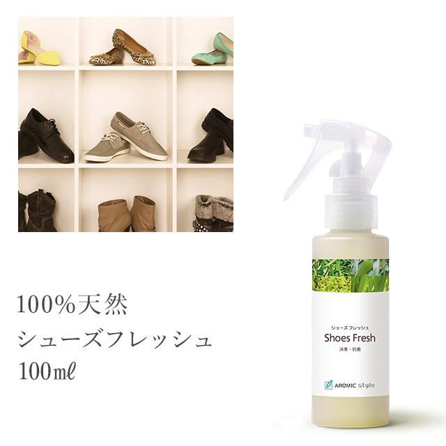 天然アロマ 靴の消臭スプレー【シューズフレッシュ】100ml