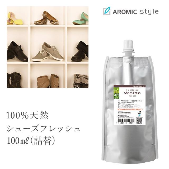天然アロマ 靴の消臭スプレー【シューズフレッシュ】100ml詰替用(エコパック) ※ネコポスOK