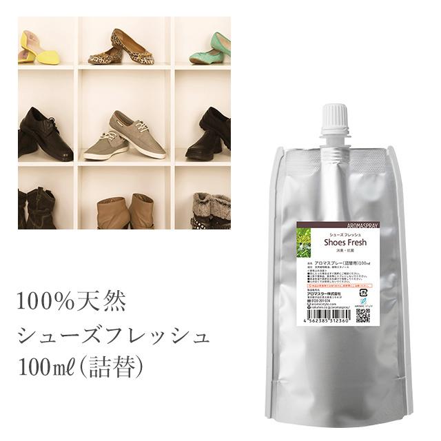 天然アロマ 靴の消臭スプレー【シューズフレッシュ】100ml詰替用(エコパック) ※ネコポス配送