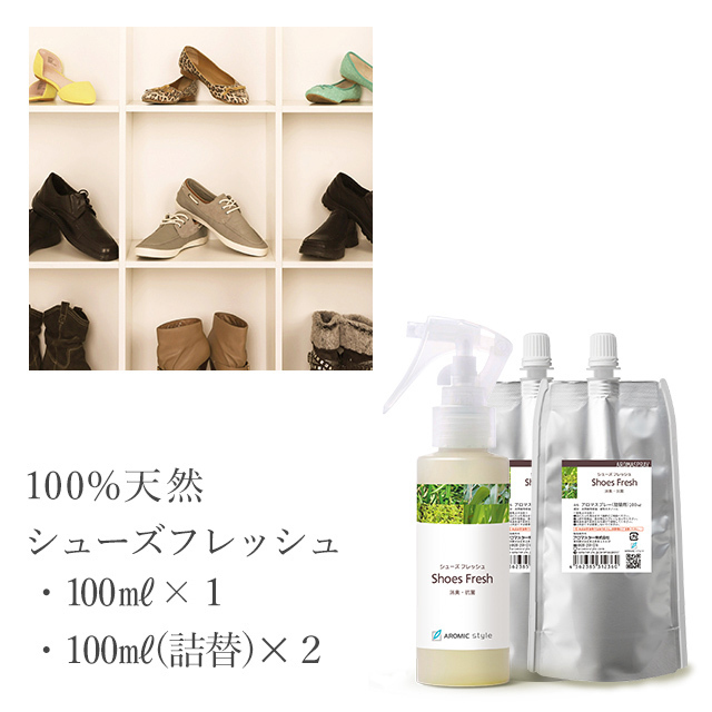 【送料込】天然アロマ 靴の消臭スプレー【シューズフレッシュ】3点セット(100ml+100ml詰替用×2)