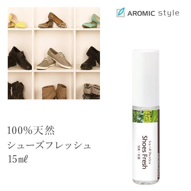 天然アロマ 靴の消臭スプレー【シューズフレッシュ】15ml ※ネコポス配送