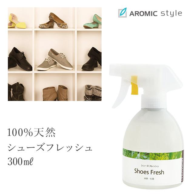 天然アロマ 靴の消臭スプレー【シューズフレッシュ】300ml