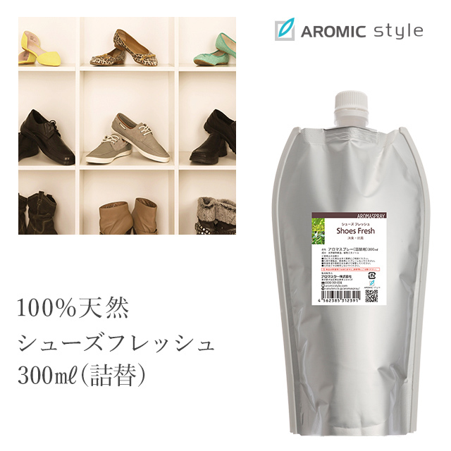 天然アロマ 靴の消臭スプレー【シューズフレッシュ】300ml詰替用(エコパック)