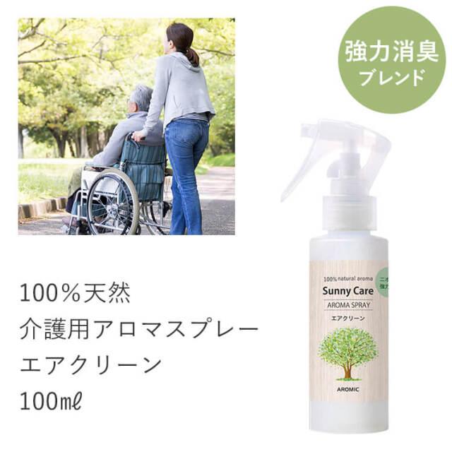 介護用アロマスプレー SunnyCare サニーケア 【エアクリーン】 100ml