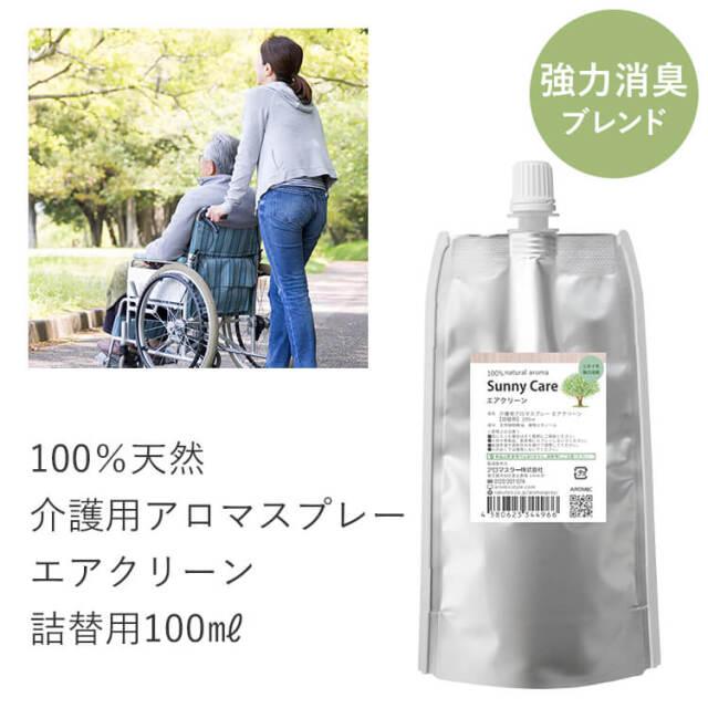 介護用アロマスプレー SunnyCare サニーケア 【エアクリーン】 詰替用100ml
