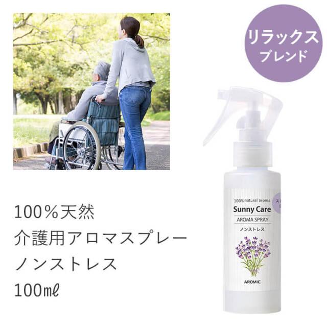 介護用アロマスプレー SunnyCare サニーケア 【ノンストレス】 100ml