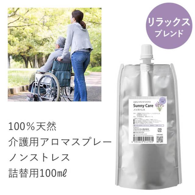 介護用アロマスプレー SunnyCare サニーケア 【ノンストレス】 詰替用100ml