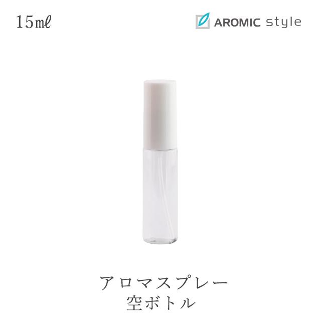 アロマスター社製 アロマスプレー用ボトル(15ml用)※ヘッド付き