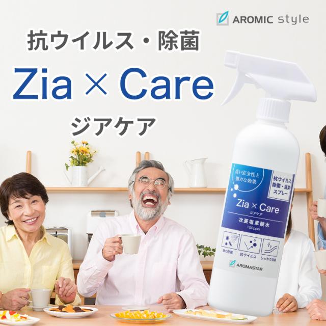 次亜塩素酸水 ジアケア Zia×Care