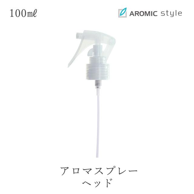 アロマスター社製 アロマスプレー用ヘッド(100ml用)